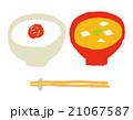 味噌汁 白米 ご飯のイラスト 21067587