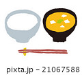 汁物 味噌汁 白米のイラスト 21067588