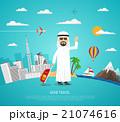 Poster Of Arab Travel 21074616