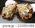 お好み焼き 料理 鉄板焼きの写真 21092488