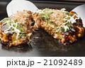 お好み焼き 料理 鉄板焼きの写真 21092489