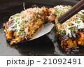お好み焼き 料理 鉄板焼きの写真 21092491