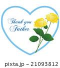 父の日 21093812
