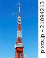 東京タワー タワー 青空の写真 21094213