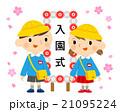 入園式 入園 園児のイラスト 21095224