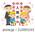 入園式 入園 園児のイラスト 21095243