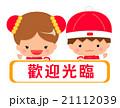中国語(繁体字)で「いらっしゃいませ」表記のメッセージテンプレート 21112039