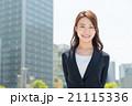 笑顔の女性 ビジネス 21115336