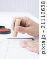 捺印 印鑑 契約書の写真 21116638