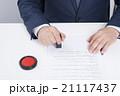 捺印 印鑑 契約書の写真 21117437