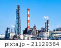 【神奈川県】京浜工業地帯 21129364