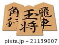 将棋の駒 21139607