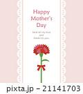 母の日 カーネーション レースのイラスト 21141703
