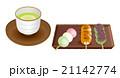 お茶と団子 21142774