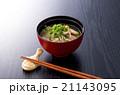 豚汁 汁物 和食の写真 21143095