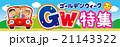 ゴールデンウィーク 装飾文字 ベクターのイラスト 21143322