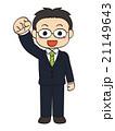 会社員 ビジネスマン 新入社員のイラスト 21149643