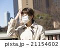 病気 女性 屋外 熱 風邪 マスク 花粉症汎用 21154602
