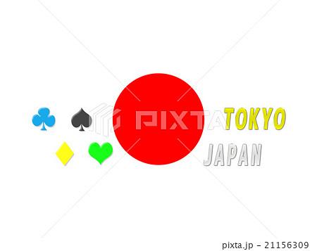 日の丸で東京オリンピックを応援 21156309