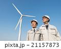 次世代エネルギー イメージ 21157873
