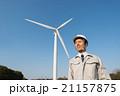 次世代エネルギー イメージ 21157875