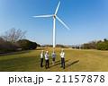次世代エネルギー イメージ 21157878