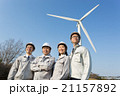 次世代エネルギー イメージ 21157892