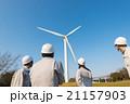 次世代エネルギー イメージ 21157903