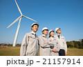 次世代エネルギー イメージ 21157914