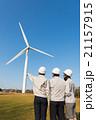 次世代エネルギー イメージ 21157915