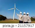 次世代エネルギー イメージ 21157917