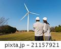 次世代エネルギー イメージ 21157921