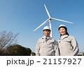 次世代エネルギー イメージ 21157927