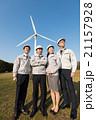 次世代エネルギー イメージ 21157928
