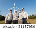 次世代エネルギー イメージ 21157930