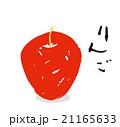 果物 林檎 りんごのイラスト 21165633