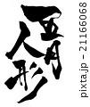 五月人形 筆文字 漢字のイラスト 21166068