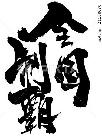 全国制覇・・・文字のイラスト素...