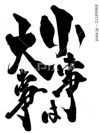 小事は大事・・・文字のイラスト...