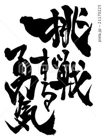 挑戦する勇気文字のイラスト素材 21170225 Pixta