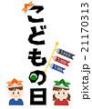 こどもの日 イラスト ロゴ 21170313