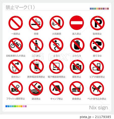 禁止マーク ピクトサイン 記号 標識 21179385