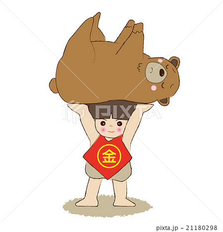 クマと金太郎 21180298