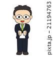 ビジネスマン 男性 ベクターのイラスト 21194763