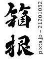 箱根 Hakone 21201032
