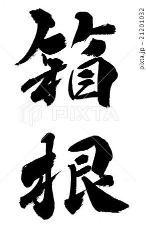 箱根 Hakoneのイラスト素材 21201032 Pixta
