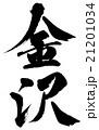 金沢 Kanazawa 21201034