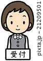 受付 ビジネスウーマン ビジネスのイラスト 21209501
