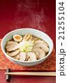 チャーシュー麺 21255104