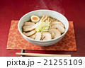チャーシュー麺 21255109